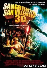 «Мой Кровавый Валентин 3D» — 2009